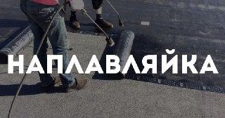 Монтаж наплавляемой кровли Ульяновск цена от 304 руб.